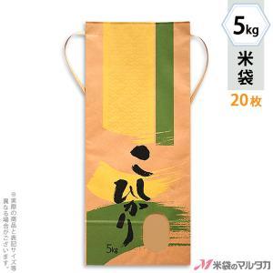 米袋 5kg用 こしひかり 20枚セット KH-0320 こしひかり 葵(あおい)|komebukuro