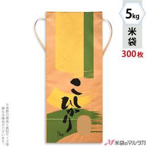 米袋 5kg用 こしひかり 1ケース(300枚入) KH-0320 こしひかり 葵(あおい)|komebukuro