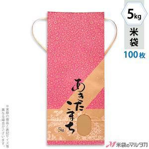 米袋 5kg用 あきたこまち 100枚セット KH-0330 あきたこまち 結衣(ゆい)|komebukuro
