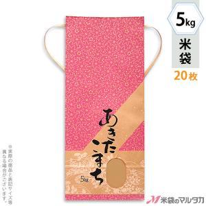 米袋 5kg用 あきたこまち 20枚セット KH-0330 あきたこまち 結衣(ゆい)|komebukuro