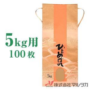米袋 5kg用 ひとめぼれ 100枚セット KH-0340 ひとめぼれ 広海(ひろみ)|komebukuro