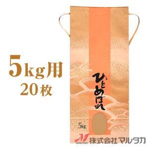 米袋 5kg用 ひとめぼれ 20枚セット KH-0340 ひとめぼれ 広海(ひろみ)|komebukuro