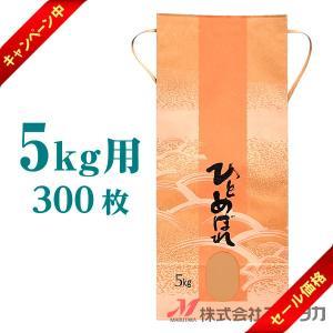 米袋 5kg用 ひとめぼれ 1ケース(300枚入) KH-0340 ひとめぼれ 広海(ひろみ)|komebukuro
