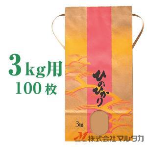 米袋 3kg用 ひのひかり 100枚セット KH-0350 ひのひかり 広海(ひろみ)|komebukuro