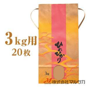 米袋 3kg用 ひのひかり 20枚セット KH-0350 ひのひかり 広海(ひろみ)|komebukuro