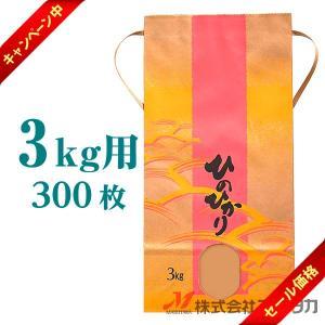 米袋 3kg用 ひのひかり 1ケース(300枚入) KH-0350 ひのひかり 広海(ひろみ)|komebukuro