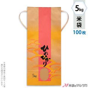 米袋 5kg用 ひのひかり 100枚セット KH-0350 ひのひかり 広海(ひろみ)|komebukuro