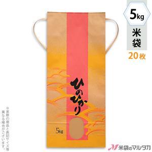 米袋 5kg用 ひのひかり 20枚セット KH-0350 ひのひかり 広海(ひろみ)|komebukuro