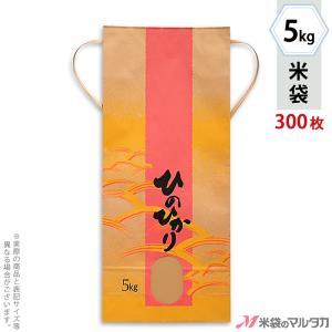 米袋 5kg用 ひのひかり 1ケース(300枚入) KH-0350 ひのひかり 広海(ひろみ)|komebukuro