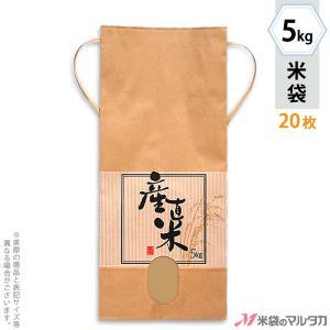 米袋 5kg用 銘柄なし 20枚セット KH-0360 産直米たてじま|komebukuro