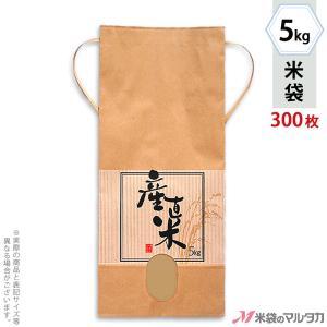 米袋 5kg用 銘柄なし 1ケース(300枚入) KH-0360 産直米たてじま komebukuro
