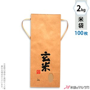 米袋 2kg用 銘柄なし 100枚セット KH-0370 玄米 良穀(りょうこく)|komebukuro