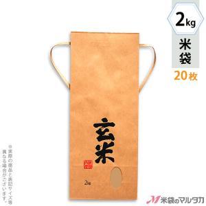 米袋 2kg用 銘柄なし 20枚セット KH-0370 玄米 良穀(りょうこく)|komebukuro