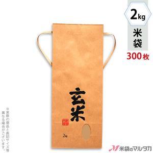 米袋 2kg用 銘柄なし 1ケース(300枚入) KH-0370 玄米 良穀(りょうこく) komebukuro