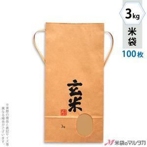 米袋 3kg用 銘柄なし 100枚セット KH-0370 玄米 良穀(りょうこく) komebukuro