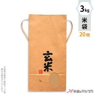 米袋 3kg用 銘柄なし 20枚セット KH-0370 玄米 良穀(りょうこく) komebukuro