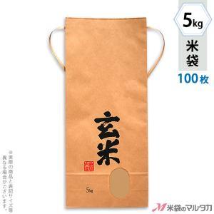 米袋 5kg用 銘柄なし 100枚セット KH-0370 玄米 良穀(りょうこく)|komebukuro
