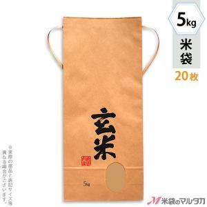 米袋 5kg用 銘柄なし 20枚セット KH-0370 玄米 良穀(りょうこく)|komebukuro