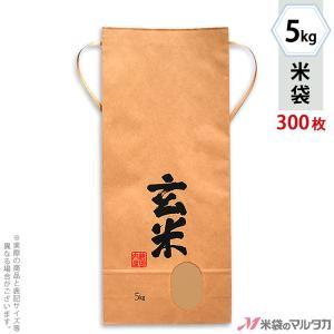 米袋 5kg用 銘柄なし 1ケース(300枚入) KH-0370 玄米 良穀(りょうこく)|komebukuro