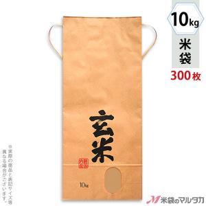 米袋 10kg用 銘柄なし 1ケース(300枚入) KH-0370 玄米 良穀(りょうこく) komebukuro