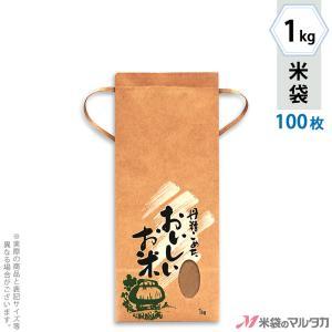 米袋 1kg用 銘柄なし 100枚セット KH-0380 丹精こめたおいしいお米|komebukuro