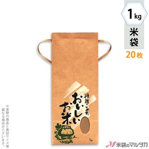 米袋 1kg用 銘柄なし 20枚セット KH-0380 丹精こめたおいしいお米|komebukuro
