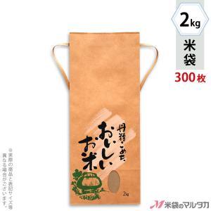 米袋 2kg用 銘柄なし 1ケース(300枚入) KH-0380 丹精こめたおいしいお米 komebukuro