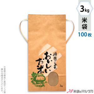 米袋 3kg用 銘柄なし 100枚セット KH-0380 丹精こめたおいしいお米|komebukuro