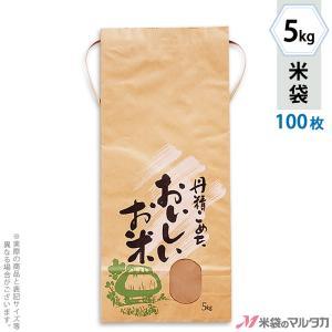 米袋 5kg用 銘柄なし 100枚セット KH-0380 丹精こめたおいしいお米|komebukuro