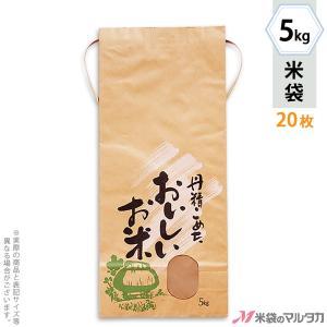 米袋 5kg用 銘柄なし 20枚セット KH-0380 丹精こめたおいしいお米|komebukuro
