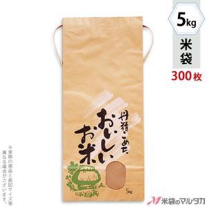 米袋 5kg用 銘柄なし 1ケース(300枚入) KH-0380 丹精こめたおいしいお米|komebukuro
