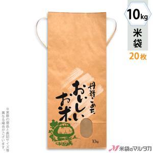 米袋 10kg用 銘柄なし 20枚セット KH-0380 丹精こめたおいしいお米 komebukuro