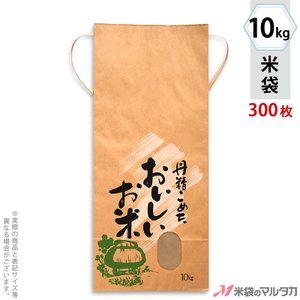 米袋 10kg用 銘柄なし 1ケース(300枚入) KH-0380 丹精こめたおいしいお米|komebukuro