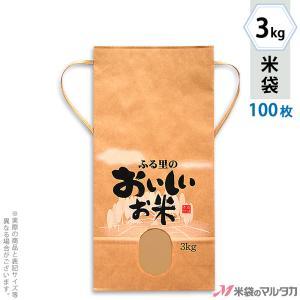 米袋 3kg用 銘柄なし 100枚セット KH-0390 ふる里のおいしいお米|komebukuro