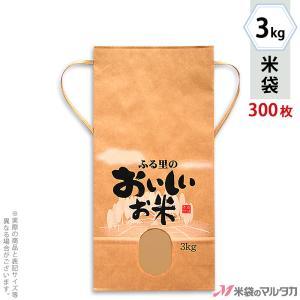 米袋 3kg用 銘柄なし 1ケース(300枚入) KH-0390 ふる里のおいしいお米|komebukuro