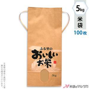 米袋 5kg用 銘柄なし 100枚セット KH-0390 ふる里のおいしいお米|komebukuro