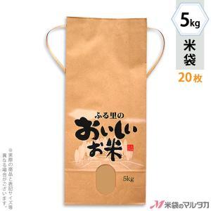 米袋 5kg用 銘柄なし 20枚セット KH-0390 ふる里のおいしいお米|komebukuro