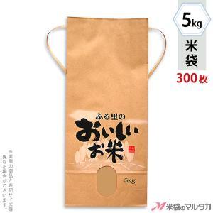 米袋 5kg用 銘柄なし 1ケース(300枚入) KH-0390 ふる里のおいしいお米|komebukuro