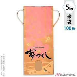 米袋 5kg用 夢つくし 100枚セット KH-0400 福岡産夢つくし 花降る里|komebukuro