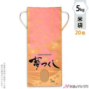 米袋 5kg用 夢つくし 20枚セット KH-0400 福岡産夢つくし 花降る里|komebukuro