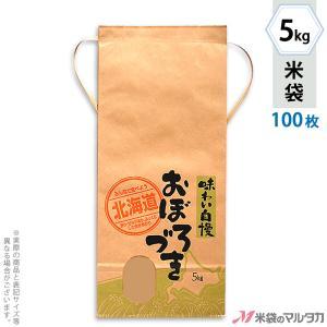 米袋 5kg用 おぼろづき 100枚セット KH-0410 北海道産おぼろづき 道産子米|komebukuro