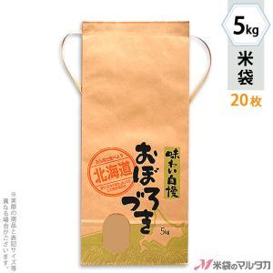 米袋 5kg用 おぼろづき 20枚セット KH-0410 北海道産おぼろづき 道産子米|komebukuro