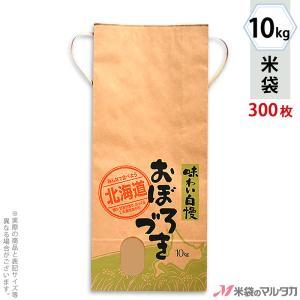 米袋 10kg用 おぼろづき 1ケース(300枚入) KH-0410 北海道産おぼろづき 道産子米|komebukuro