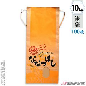 米袋 10kg用 ななつぼし 100枚セット KH-0430 北海道産ななつぼし ぬくもり|komebukuro