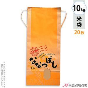 米袋 10kg用 ななつぼし 20枚セット KH-0430 北海道産ななつぼし ぬくもり|komebukuro