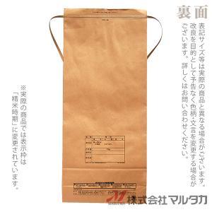 米袋 10kg用 ななつぼし 20枚セット KH-0430 北海道産ななつぼし ぬくもり|komebukuro|03