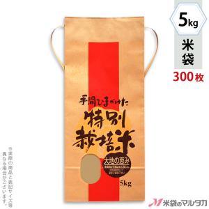 米袋 5kg用 銘柄なし 1ケース(300枚入) KH-0512 特別栽培米 愛情 komebukuro