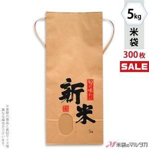 米袋 5kg用 新米 1ケース(300枚入) KH-0590 新米 旬の美味|komebukuro
