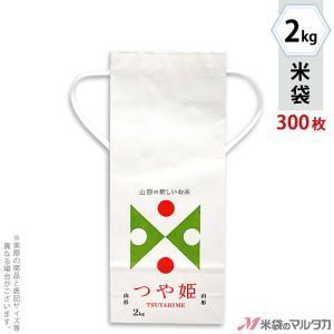 米袋 2kg用 つや姫 1ケース(300枚入) KH-0603 山形産つや姫 TSUYAHIME-2 komebukuro
