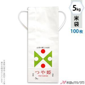 米袋 5kg用 つや姫 100枚セット KH-0603 山形産つや姫 TSUYAHIME-2|komebukuro